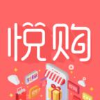 悦购商城省钱版v1.0.0 安卓版