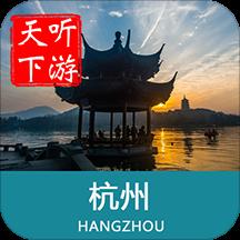 杭州导游官方版v6.1.5 安卓版