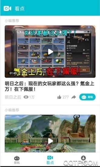 游帮帮云游戏App官方版v4.5.0 安卓版