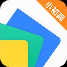 小初高全科学习客户端v1.0.0 安卓版