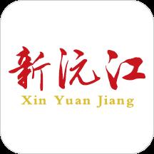 新沅江手机最新版v1.1 安卓版
