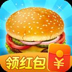 指尖汉堡红包版v1.0 安卓版