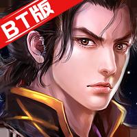 仙凡传BT破解版v1.2.0 最新版