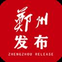 郑州发布官方版v1.0.0 安卓版