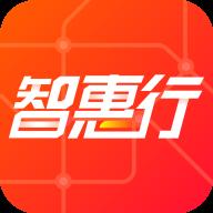 智惠行App(地铁刷脸)v1.0.5 安卓版