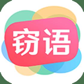 窃语漂流瓶App官方版v1.0.11.507 最新版