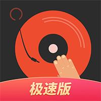 DJ多多极速版客户端v1.0.0 安卓版