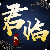 君临城下飞升版v1.50.33 最新版