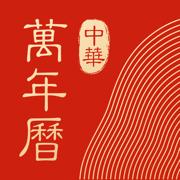 中华万年历最新版2020v7.8.1 苹果版