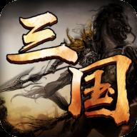 醉游三国满V版v4.0.5 免费版
