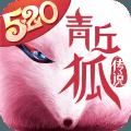 青丘狐传说手游腾讯版v1.7.4 应用宝版