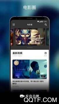 欢喜首映App最新版v5.5.0 最新版