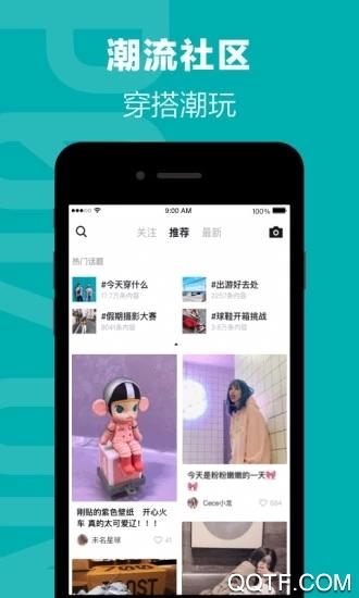 得物App官方版v4.26.5 最新版