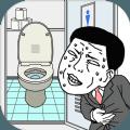 厕所跑酷游戏汉化版v1.0.3 官方版