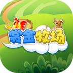 赏金牧场app官方版v0.0.1 最新版
