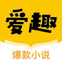 爱趣小说手机版v1.0.0 安卓版