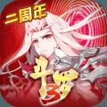 斗罗大陆3九游版v3.2.0 UC版