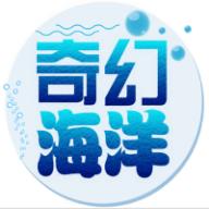 奇幻海洋app最新版v1.0 安卓版