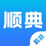 顺典科技官方版v1.0 正式版
