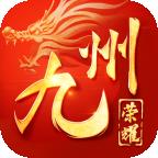九州荣耀破解版v1.7.0 最新版