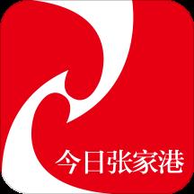 今日张家港安卓客户端v5.5.1 最新版