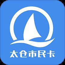 太仓市民卡安卓版v2.4.3 官方版