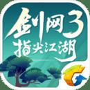 剑网3指尖江湖破解版v1.5.0 免费版