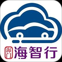 海智行官方版v1.1.5 最新版