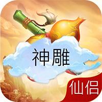神雕仙侣BT最新版v1.0.1 免费版