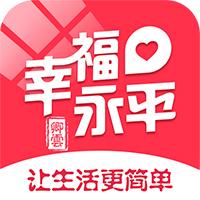 幸福永平(同城跑腿)Appv4.0 官方版