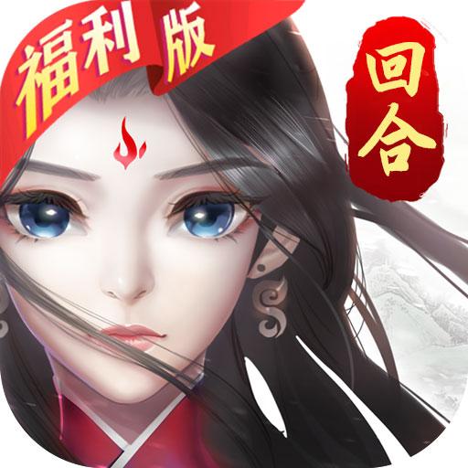 尘缘手游修改版v1.0 免费版