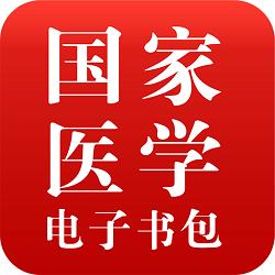 医学电子书包(医视界考试系统)v3.4.11 最新版