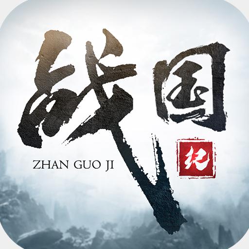 战国纪手游最新版v1.0 安卓版