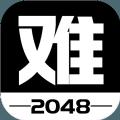To be 2048有点难的2048完整版v0.1 安卓版