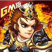 乱戳三国GM商城版v1.0.0 最新版