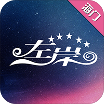 海门左岸影城安卓版v3.4.2 手机版