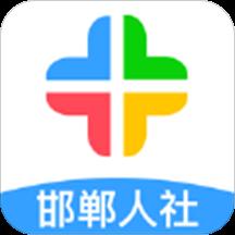 邯郸社保官方推荐版v3.2.2 最新版