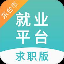 东台求职版手机安卓版v0.1.68 最新版
