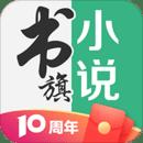 书旗小说App大胡子破解版v11.0.3.101 免费版