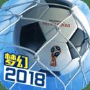 梦幻冠军足球破解版v1.20.9 安卓版