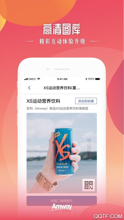 安利头条ios官方版v1.1 iPhone版
