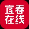 宜春在线客户端v1.0 安卓版