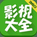 360影视大全破解版v4.8.7 特别版