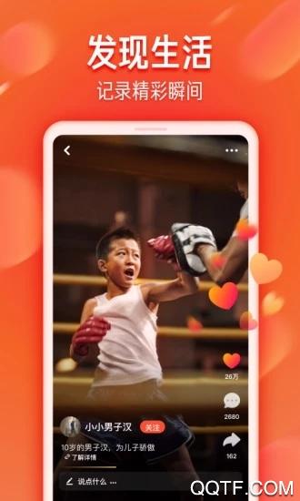 抖音火山版(火山小视频)最新版v8.3.0 安卓手机版