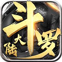 斗罗大陆神界传说变态私服版v2.3.0 最新版