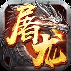 屠龙战破解版v1.0.0.1326 最新版