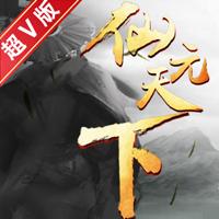 仙元天下超v版v1.0.0 至尊版