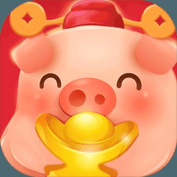 快乐养猪场最新版v1.3 手赚版