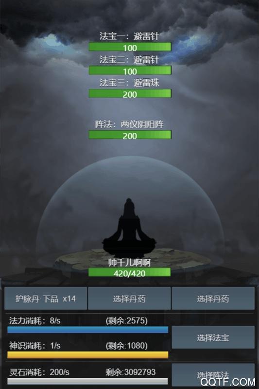 笑傲仙侠破解版v1.3 最新版