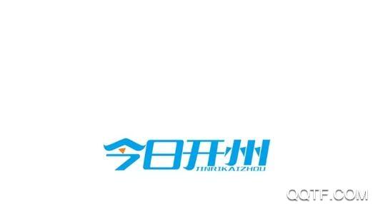 今日开州(原大渝开州)app最新版